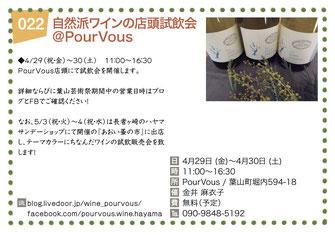 自然派ワインの店頭試飲会@PourVous