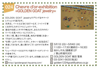 Chevre d'or-exhibition =GOLDEN GOAT jewery=