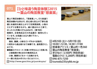 【ひと味違う陶芸体験】2015 ~葉山の陶芸教室「悠楽窯」