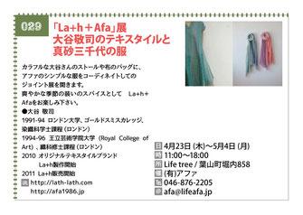 「La+h+Afa」展  大谷敬司のテキスタイルと 真砂三千代の服