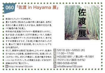 「佐渡 in Hayama 展」