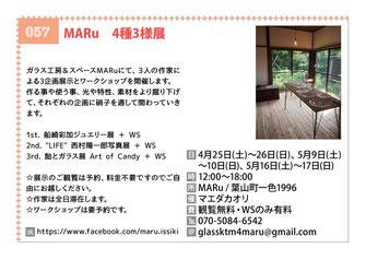 MARu 4種3様展