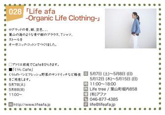 「Life afa ~Organic Life Clothing~」