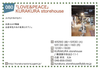 「LOVE&PEACE」KURAKURA storehouse