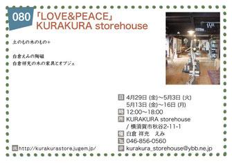「LOVE&PEACE」KURAKURA storehouse