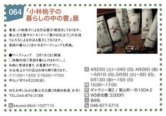 「小林桃子の暮らしの中の書」展