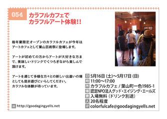 カラフルカフェで カラフルアート体験!!
