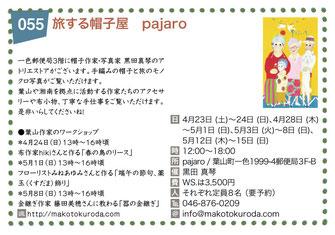 旅する帽子屋 pajaro