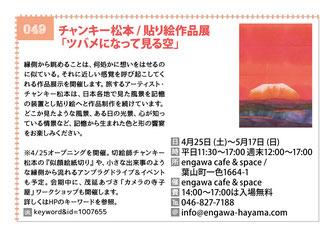 チャンキー松本 / 貼り絵作品展  「ツバメになって見る空」
