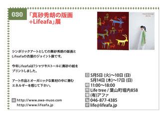 「真砂秀朗の版画 +Lifeafa」展
