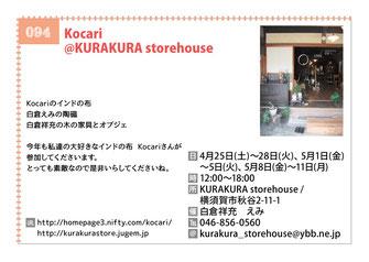 Kocari @KURAKURA storehouse