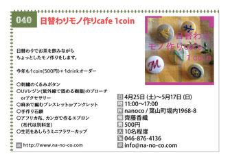 日替わりモノ作りcafe 1coin
