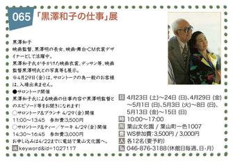 「黒澤和子の仕事」展