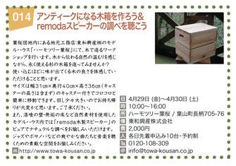アンティークになる木箱を作ろう&remodaスピーカーの調べを聴こう