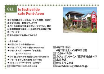 le festival de  cafe Pont-Aven