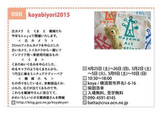 koyabiyori2015