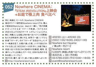 Nowhere CINEMA 「STEAK (R)EVOLUTION」上映会+お庭で極上肉 食べ比べ