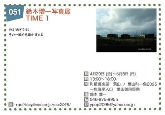 鈴木増一写真展 TIME 1