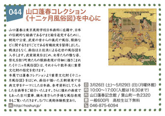 山口蓬春コレクション《十二ヶ月風俗図》を中心に