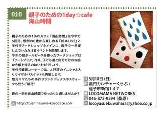 親子のための1day☆cafe 海山時間