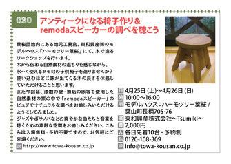アンティークになる椅子作り& remodaスピーカーの調べを聴こう