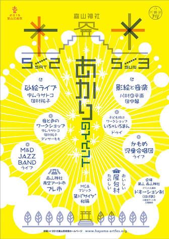 森山神社イベント・あかりのイベントページをご覧ください。