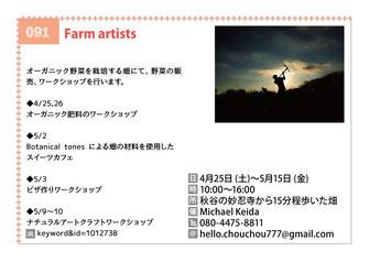 Farm artists