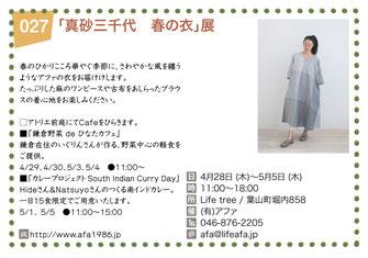 「真砂三千代 春の衣」展