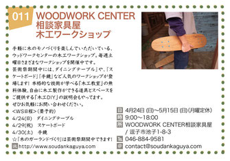 WOODWORK CENTER相談家具屋 木工ワークショップ