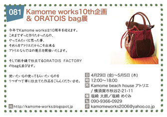 Kamome works 10th企画 & ORATOIS bag展