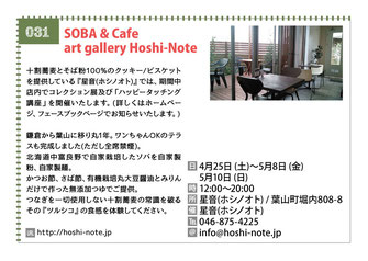 SOBA & Cafe  art gallery Hoshi-Note