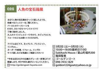 人魚の宝石箱展