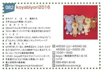 koyabiyori2016