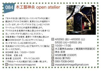 木工藝神永 open atelier