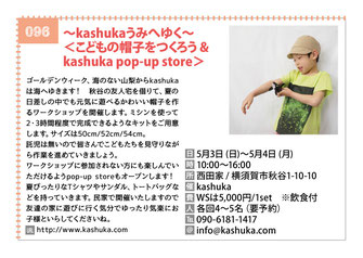 ~kashukaうみへゆく~ <こどもの帽子をつくろう &  kashuka pop-up store>