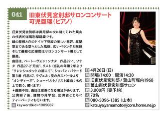 旧東伏見宮別邸サロンコンサート  可児亜理(ピアノ)