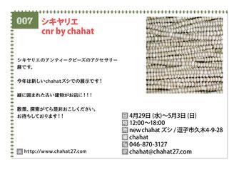 シキヤリエ  cnr by chahat