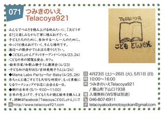 つみきのいえ Telecoya921