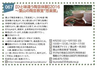【ひと味違う陶芸教室】2016〜葉山の陶芸教室「悠楽窯」