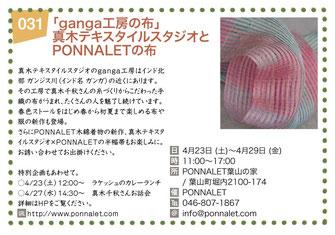 「ganga工房の布」真木テキスタイルスタジオとPONNALETの布
