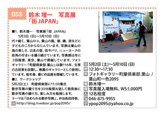 鈴木 増一 写真展 「街 JAPAN」