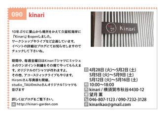 kinari
