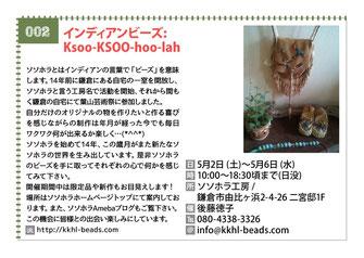 インディアンビーズ: Ksoo-KSOO-hoo-lah