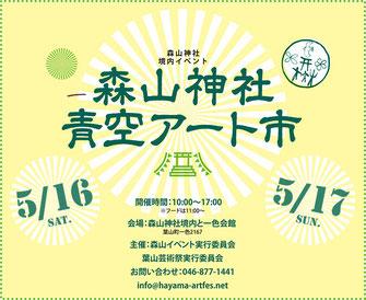 森山神社イベント・青空アート市ページをご覧ください。