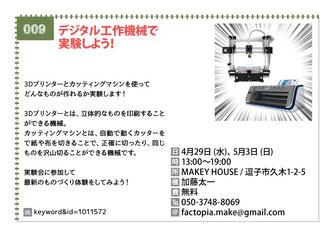 デジタル工作機械で 実験しよう!