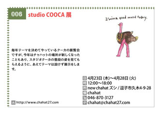 studio COOCA 展