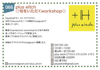 plus eitch ◎旬をいただくworkshop◎