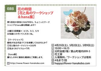 花の時間 【花と鳥のワークショップ &hana展】