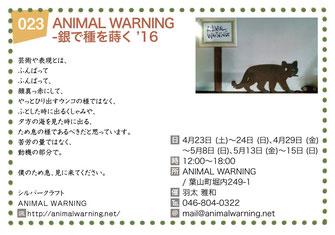 ANIMAL WARNING 〜銀で種を蒔く'16