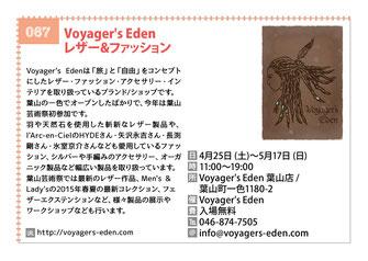 Voyager's Eden  レザー&ファッション